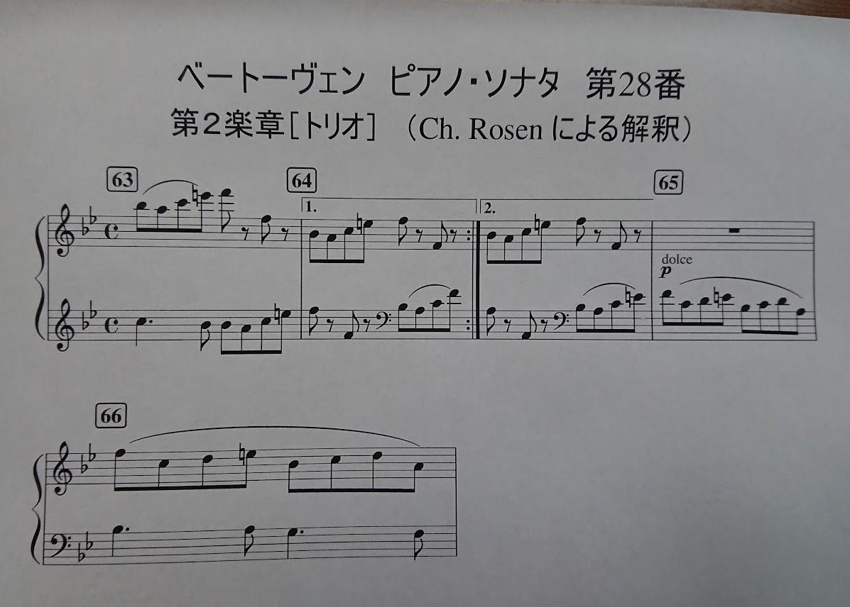 f:id:musicologica:20200930163555j:plain