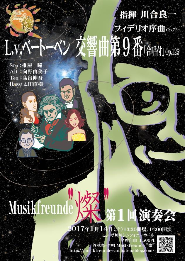 f:id:musikfreunde_san:20161031230731j:plain
