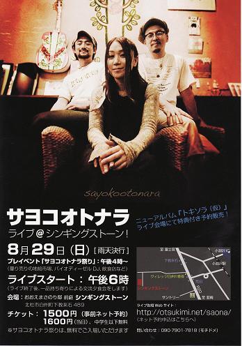 f:id:musikusanouen:20100817150853j:image