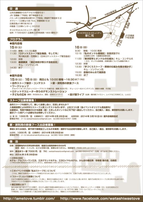 f:id:musikusanouen:20140226211341p:image:w360