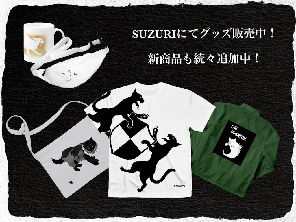 グッズ販売サイトSUZURIへのリンク画像