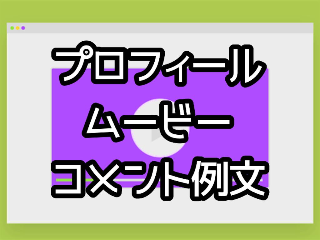 f:id:musitaijikun:20191121225530p:image