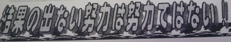 無双塾~愛知県岡崎市の少人数定員制進学塾 2012年8月新規開校~