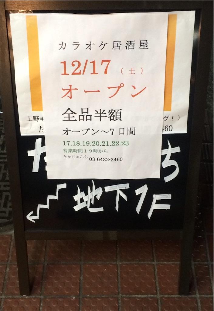 f:id:musoumasamune2012:20161219222622j:image