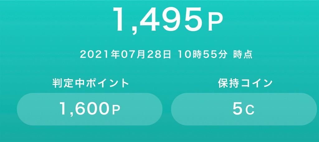 f:id:musuku0613:20210728110446j:plain