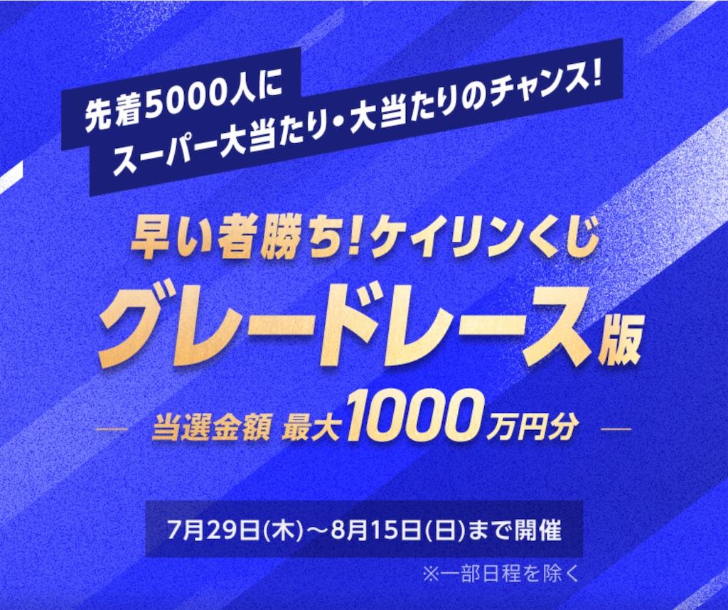 f:id:musuku0613:20210730011627j:plain