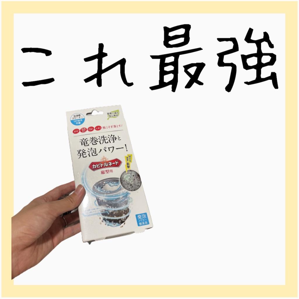 f:id:musuku0613:20210829215057j:plain