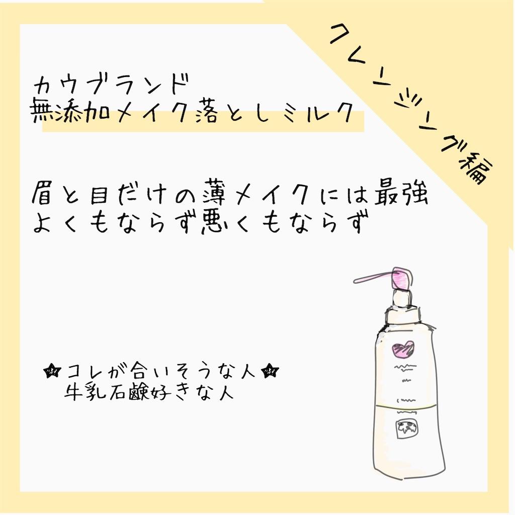 f:id:musuku0613:20210830115535j:plain