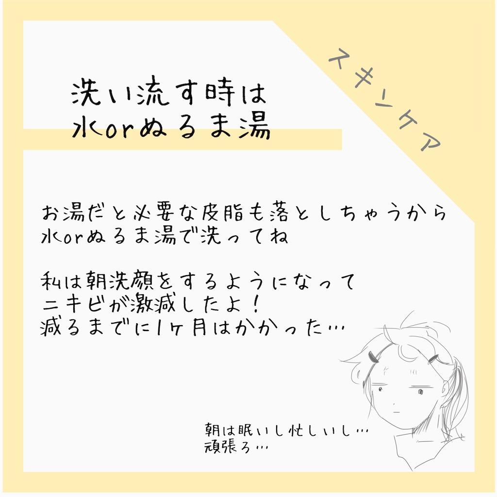 f:id:musuku0613:20210831111110j:plain