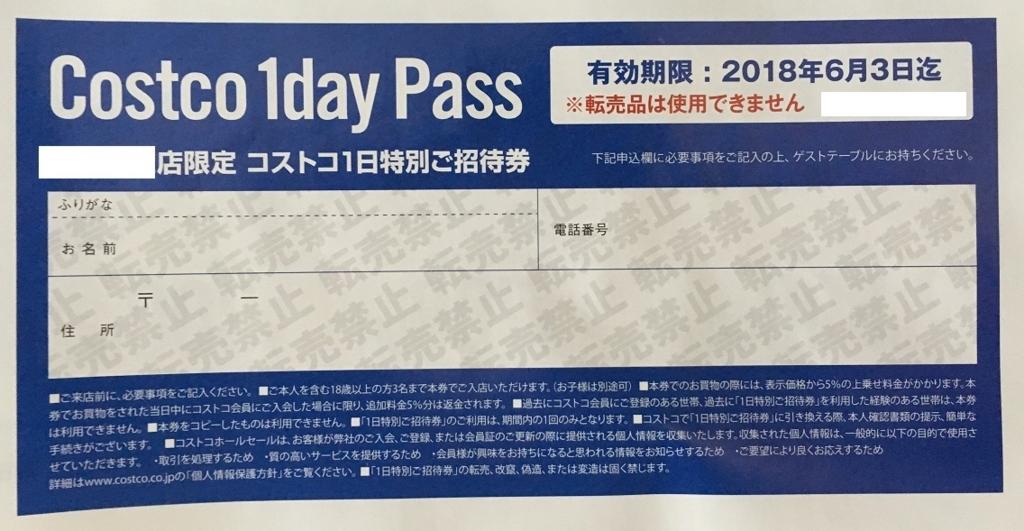 f:id:musumemeshi:20180602133122j:plain
