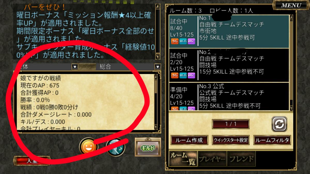 f:id:musumeorukusu:20191123015123j:plain