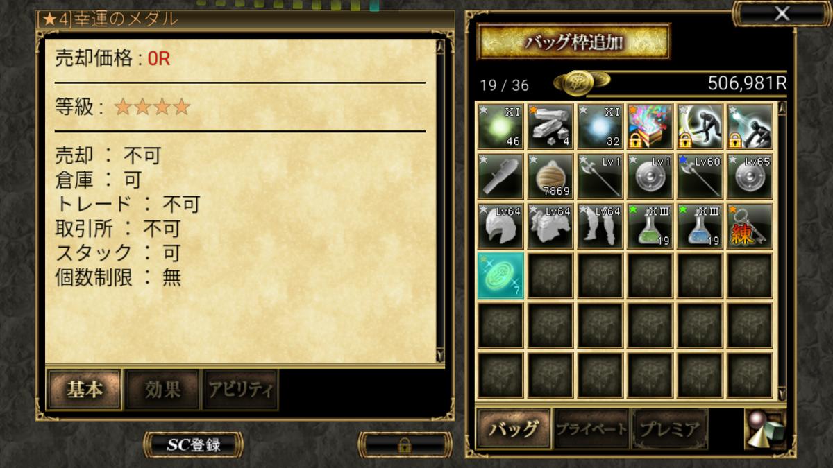 f:id:musumeorukusu:20191123205126p:plain