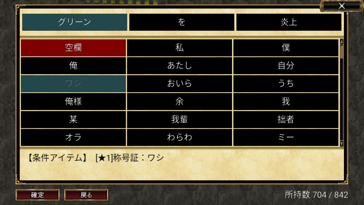 f:id:musumeorukusu:20191126180310p:plain