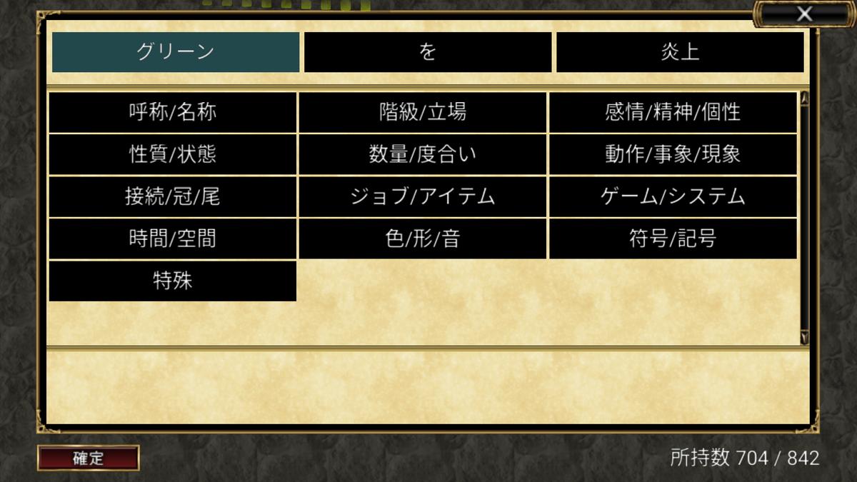 f:id:musumeorukusu:20191127042951p:plain