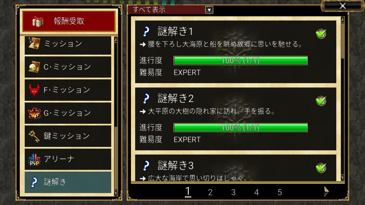 f:id:musumeorukusu:20191127043246p:plain