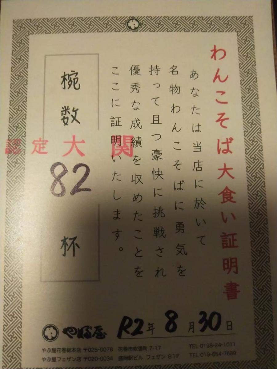 f:id:musyokunofutari:20210207220142j:plain