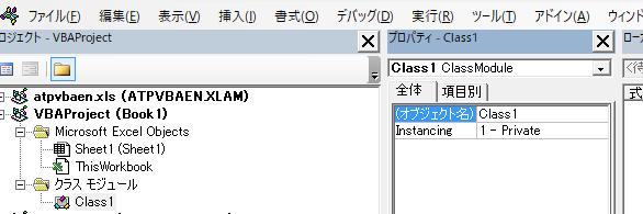 表示されたローカルウィンドウ。オブジェクト名という項目にClass1と書いてある