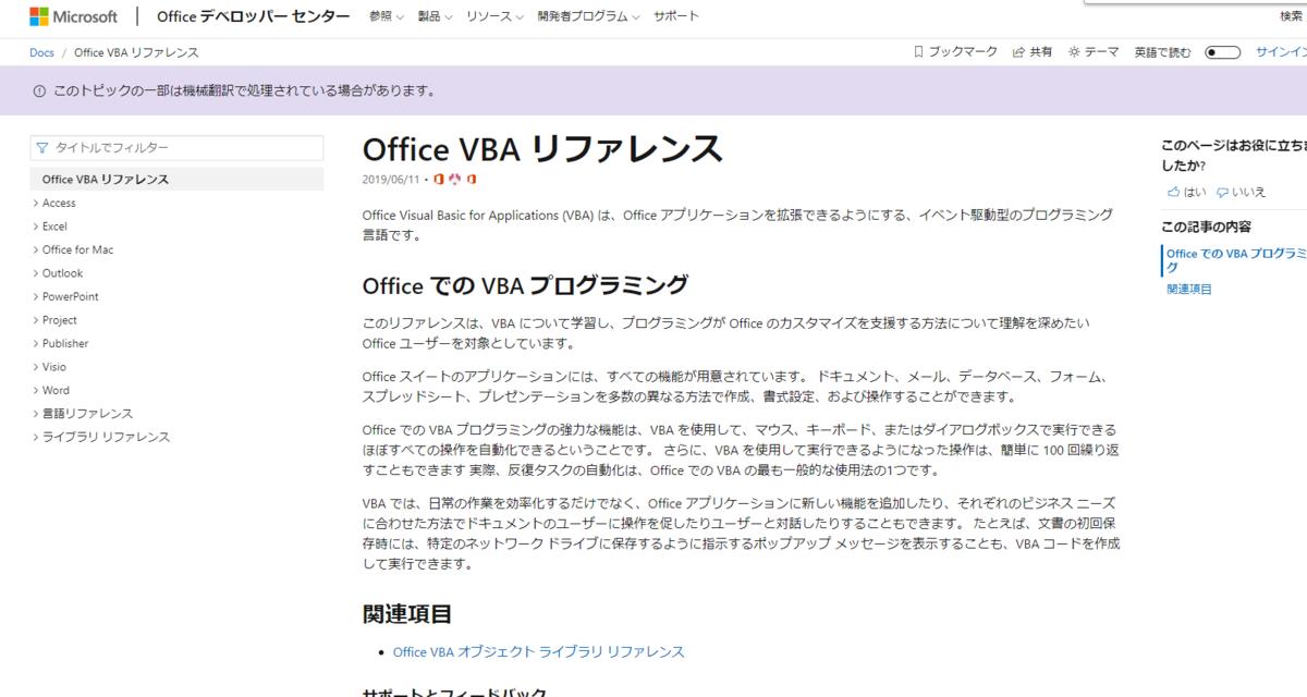 公式ドキュメント~Office VBA リファレンス~