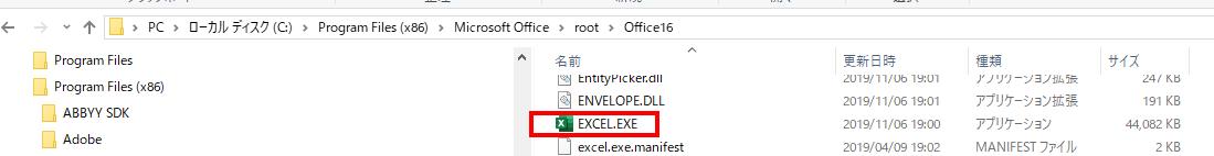 Excelアプリが保存されているフォルダの絵
