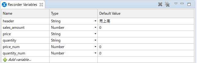 price_num、quantity_numの2つのNumber型の変数を追加した画面