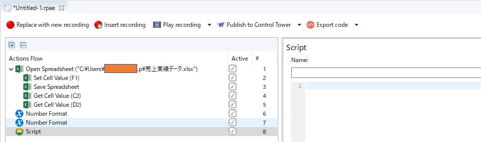 「Script」が値の型変換のアクションの下に挿入されたところの画面