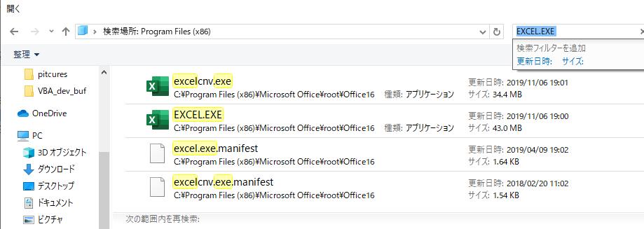 検索画面にEXCEL.EXEを入力して検索した結果の画面