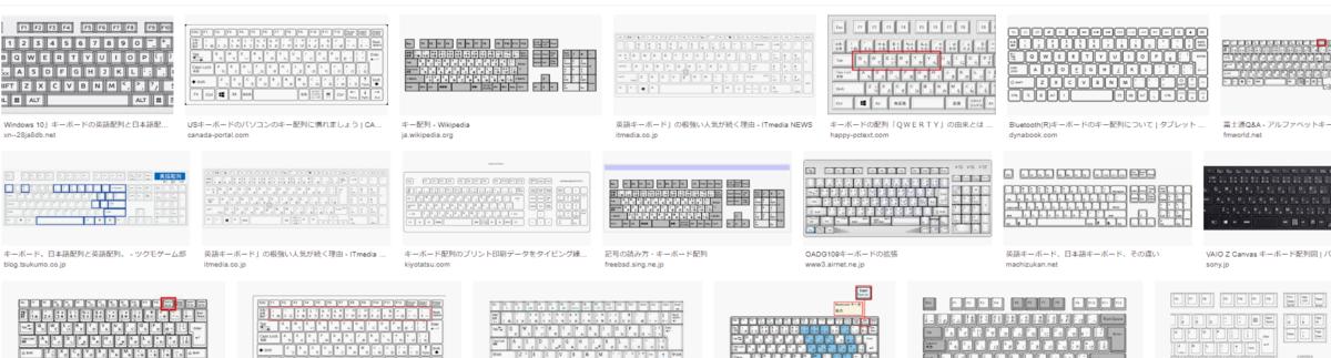 「キーボード 配置」でグーグル検索するとたくさんの画像が表示される