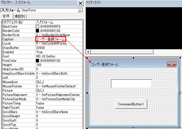 フォームの左上の文字を変更するにはCaptionプロパティの値を書き換える