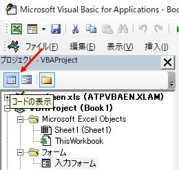 オブジェクト表示画面からコード表示画面に切り替えるボタンの場所