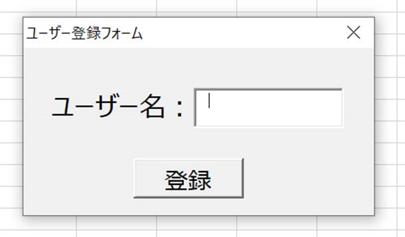 テキストボックスと登録ボタンのみのシンプルなユーザーフォーム