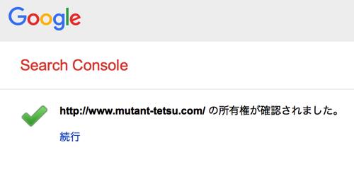 f:id:mutant-tetsu:20160615140247j:plain