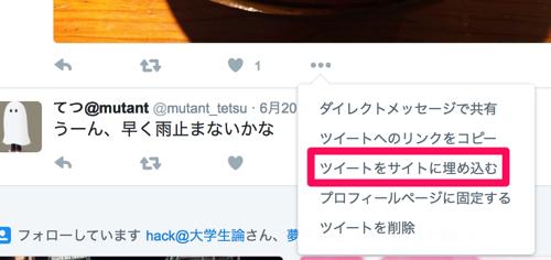 f:id:mutant-tetsu:20160703165745j:plain