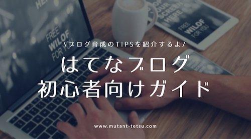 https://cdn-ak.f.st-hatena.com/images/fotolife/m/mutant-tetsu/20170915/20170915155936.jpg