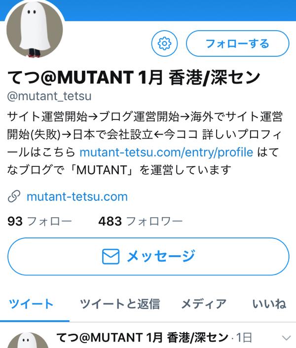 f:id:mutant-tetsu:20171227133151j:plain