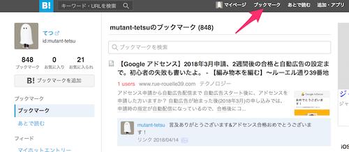 f:id:mutant-tetsu:20180420112148p:plain