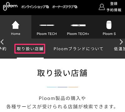 プルーム公式サイト