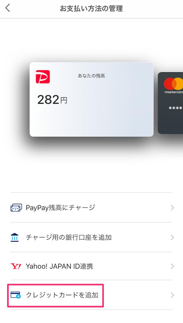 ペイペイ クレジットカード登録