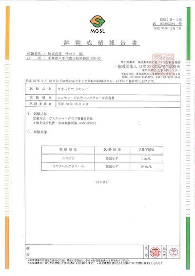 食品衛生試験表