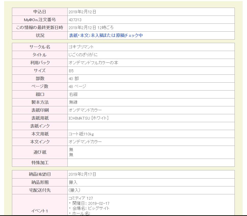 f:id:mutekityouzin:20190212162152p:plain