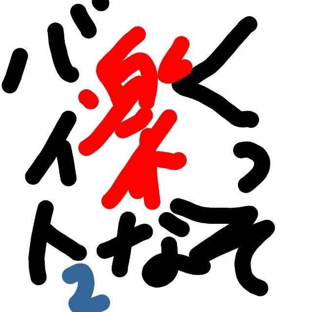 f:id:mutr:20190510151902j:image