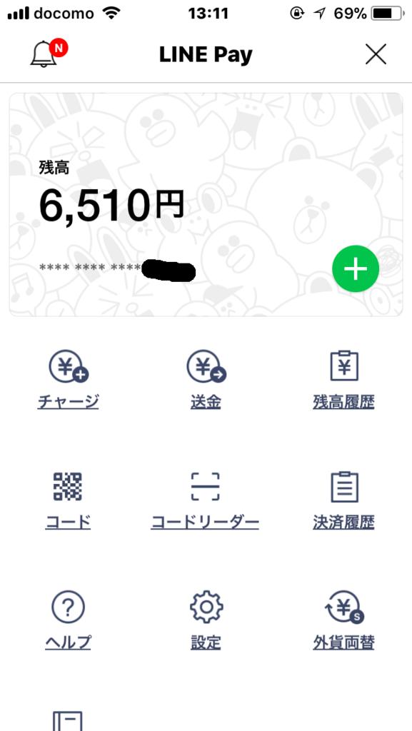 f:id:mutsu00062:20180228131424p:plain