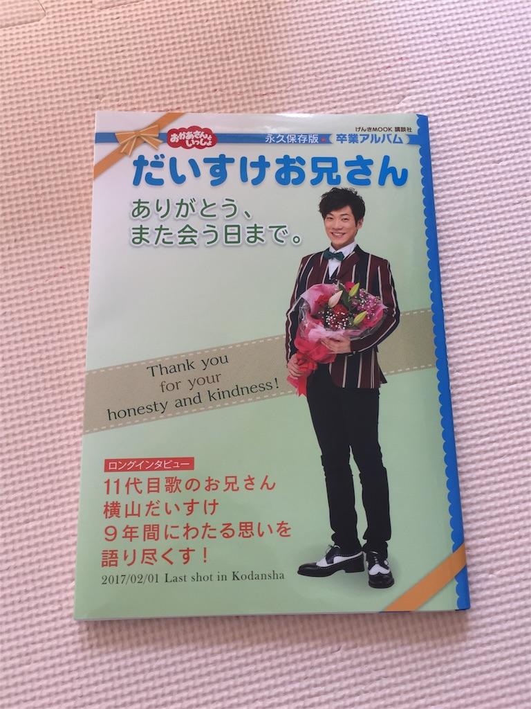 f:id:mutsuki001:20170609153511j:image