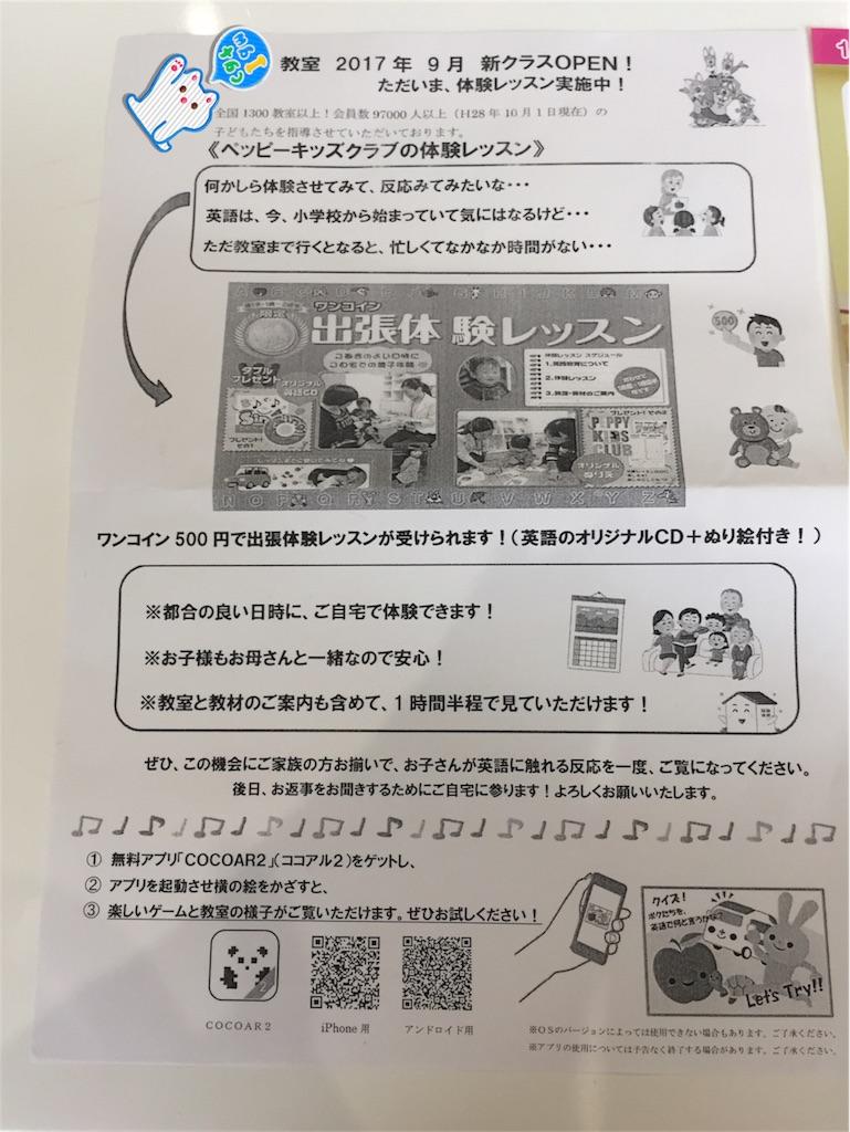 f:id:mutsuki001:20170727101430j:image
