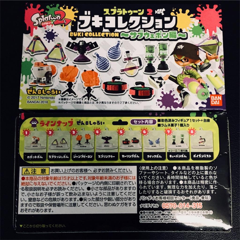 f:id:mutsuki03:20180905105329j:image