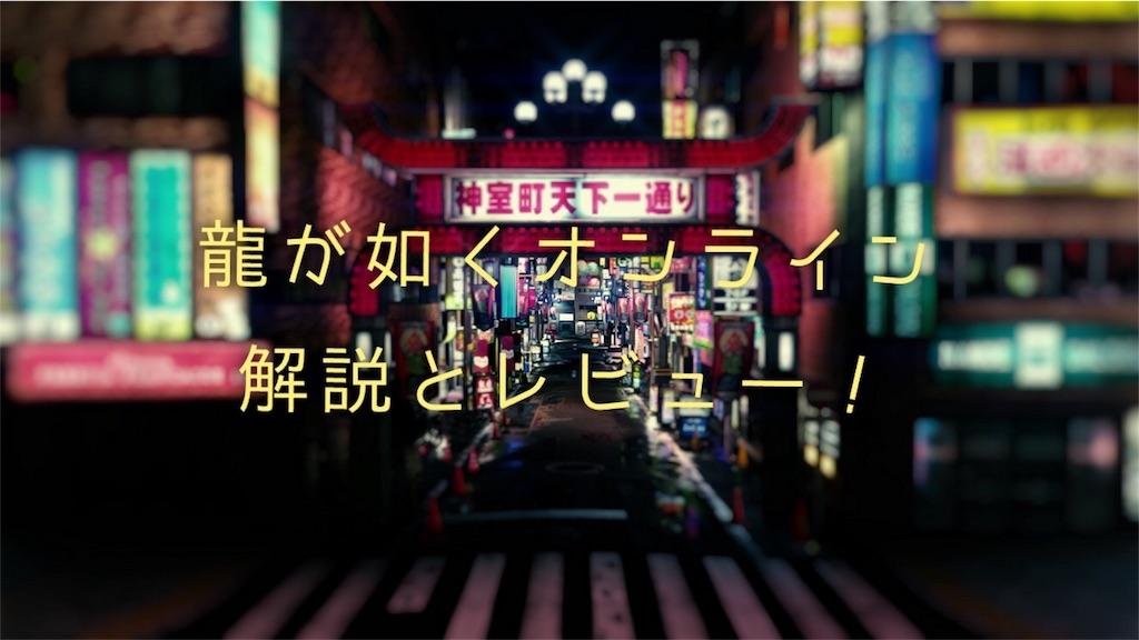 f:id:mutsuki03:20181126110358j:image