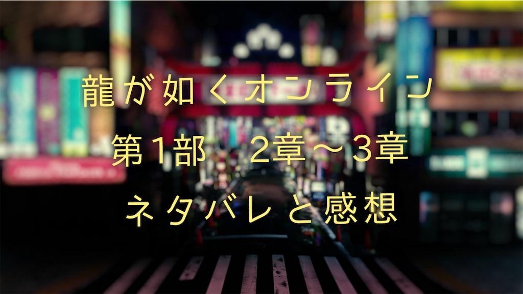 f:id:mutsuki03:20181206090907j:image