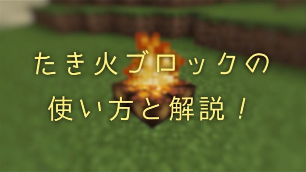 f:id:mutsuki03:20190518101739j:image