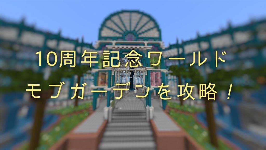 f:id:mutsuki03:20190523075219j:image