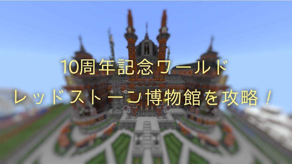 f:id:mutsuki03:20190527084301j:image