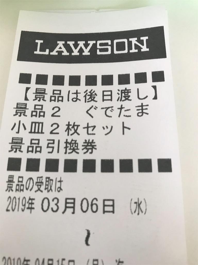 f:id:mutsukichikun:20190226122336j:image